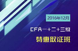 CFA一二三级特惠取证班