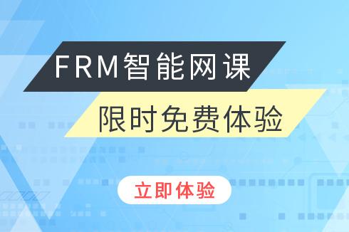 FRM免費試聽課
