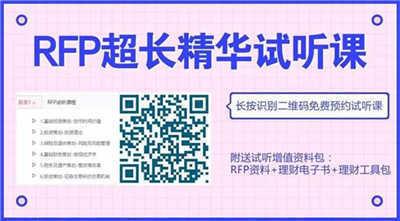 RFP超长精华试听课